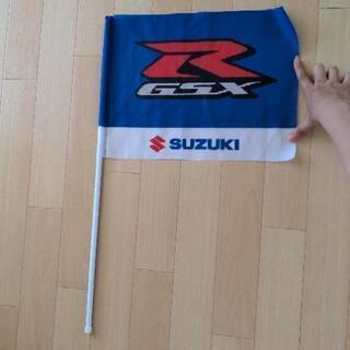 スズキ GSXの旗
