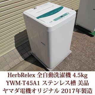 HerbRelax 2017年製造 全自動洗濯機 ステンレス槽 ...