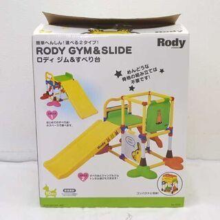 ローヤル RODY ロディ ジム & すべり台 遊具 (0220...