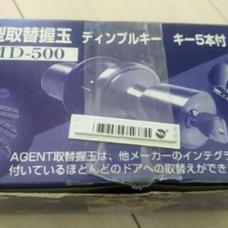 【未使用】ドアノブ 万能型取替用握り玉ディンプルキー