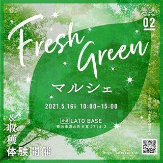 5月16日 Fresh Greenマルシェ