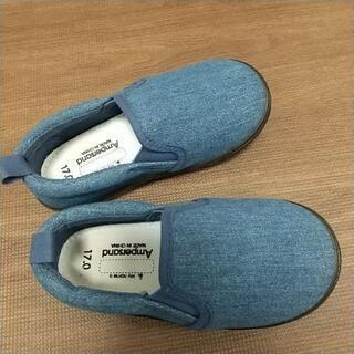 17センチ靴
