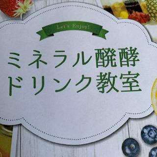 ミネラル発酵ドリンク教室5月7日13:30〜