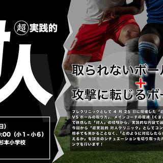 【神奈川・海老名・大和】サッカー、個を磨け!「超実践的 対人クリ...