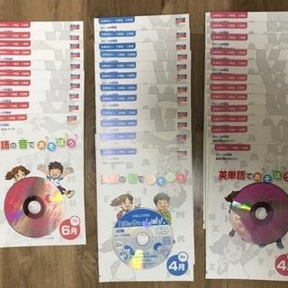 小学英語1〜3年生 CD付き & 算数九九 CD
