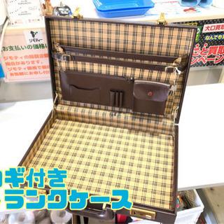 カギ付き トランクケース【C1-506】