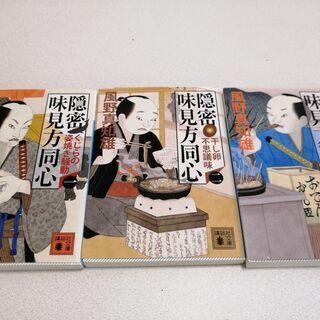 【美品・手渡し限定】小説「隠密 味見方同心」1~3巻