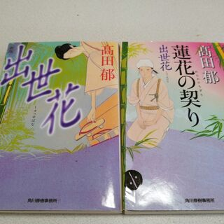 【美品・手渡し限定】高田 郁さん小説2冊セット「出世花」、「出世...
