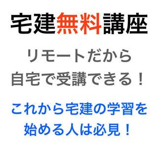 【無料】宅建講座【初心者】