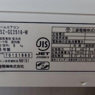 三菱 6畳用ルームエアコン MSZ-GE2616-W 2016年製 - 松山市