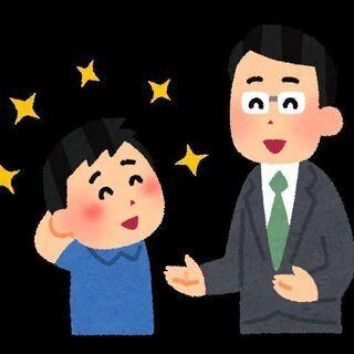 慶應英文科卒・プロ講師による英語家庭教師(高校・大学受験)