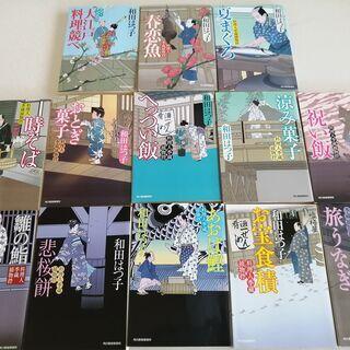 【美品・手渡し限定】和田はつ子さん小説「料理侍 料理人季蔵捕物控...