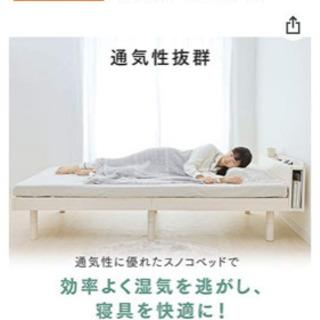 アイリスプラザ ベッド すのこベッド 棚付き コンセント付…