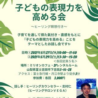 2021.5/27(木)・5/29(土)富士吉田でお話会『子ども...