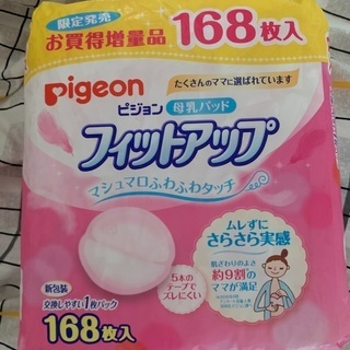 【ネット決済】母乳パッド新品、洋服(マタニティ服もあり)、哺乳瓶セット