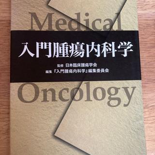 入門腫瘍内科学