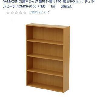 YAMAZEN 文庫本ラック 幅595×奥行170×高さ890m...