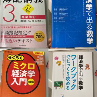 【ネット決済・配送可】経済学 ets toefl 本