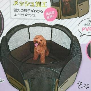 ペット 猫 犬 おでかけ サークル 大  メッシュ ゲージ…