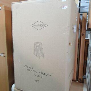 今だけチャンス!「ジモティー」見たよ!で通常特価5,478円より1,000円引きの4,478円! ペンギン 3段ステップチェア P-ST-3 木製 踏み台 折りたたみ 箱付き - 売ります・あげます