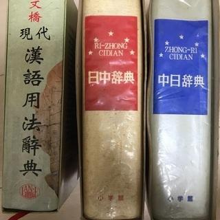 中国語関係辞典