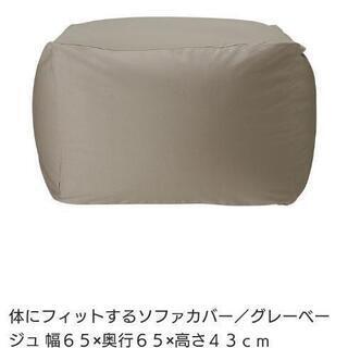 【美品】無印 体にフィットするソファ カバー付