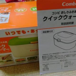Combi クイックウォーマー(箱&説明書付き)