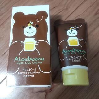 【新品未使用】アロエビーナ ハンドクリーム