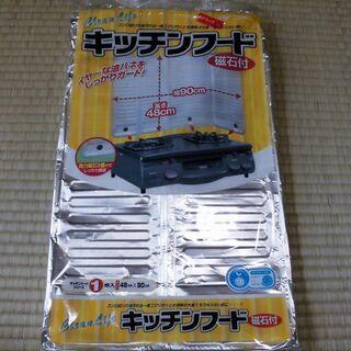 日本製箔 キッチンフード 磁石付 新品未使用