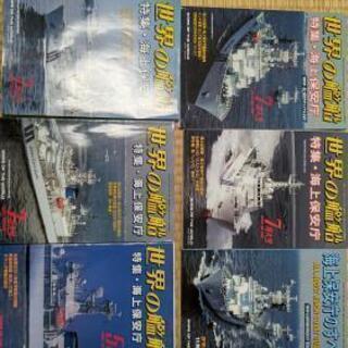 世界の艦船 特集 海上保安庁