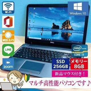 絶対オススメ!新品SSD激速高性能パソコン!Office/カメラ...