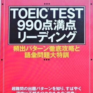 TOEIC(R)TEST 990点満点リーディング (アスカカル...