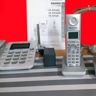 Panasonic電話機VE-GP33-S 子機2台KX-FKN...