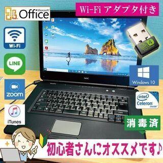 初心者さんにも安心♪ Windows10 Pro 正規品Offi...