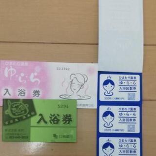 『5950円相当!』百目鬼温泉、ひまわり温泉ゆらら入浴券
