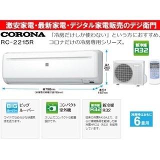 【値下げ】超美品 CORONA 冷房専用 エアコン RC-…