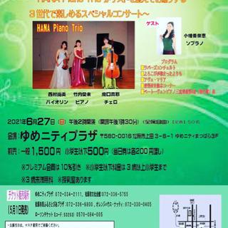 HANA + Piano Trio コンサート