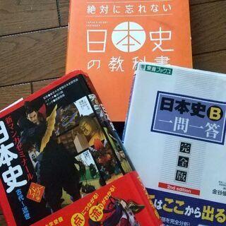 高校日本史