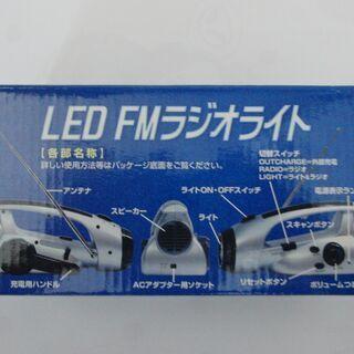 電池が要らない、セルフ充電式 LED FMラジオライト