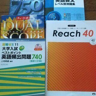 大学入試英語