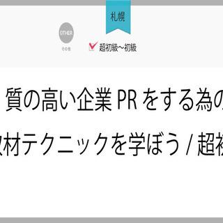 5/19(水)【札幌】質の高い企業PRをする為の取材テクニックを...