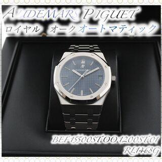 ★スイス屈指の腕時計!!オーデマ ピゲ 買取致しました★