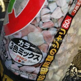 防犯砂利(3色カラーミックス)