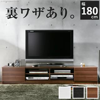 【ネット決済】美品 180cm テレビボード ホワイト