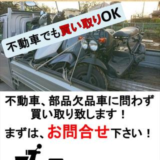 不要なバイク高価買取いたします!
