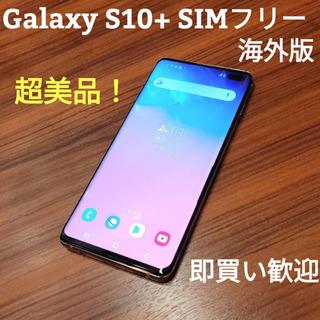 Galaxy S10+ SIMフリー 海外版 超美品! ケース付き