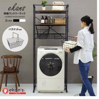 【ネット決済】洗濯ラック 新品 組み立て済み