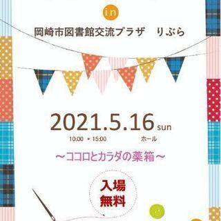 岡崎図書館りぶらホールにて5月16日イベント開催