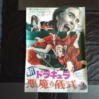 映画 ポスター ②枚 新ドラキュラ悪魔の儀式 ボビー・デア…