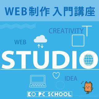 【松山】WEB制作入門講座